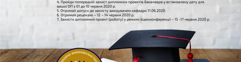 Захист дипломних проектів бакалавра 2020