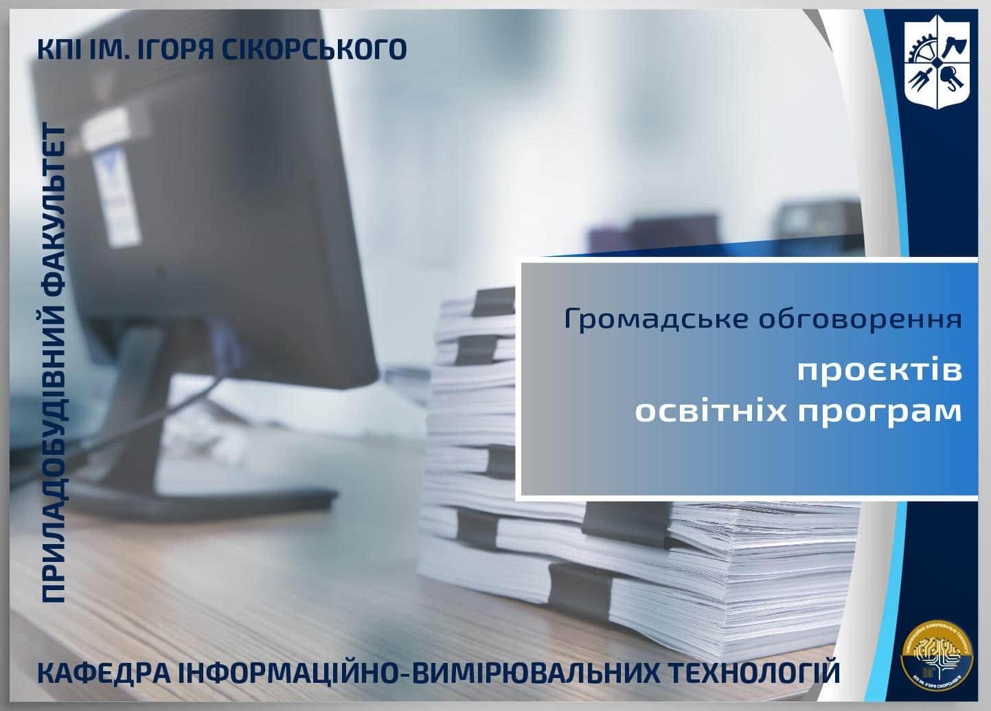 Громадське обговорення проєктів освітніх програм
