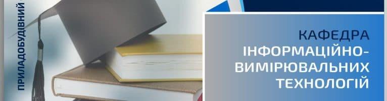 Дипломні роботи бакалаврів (випуск 2020)