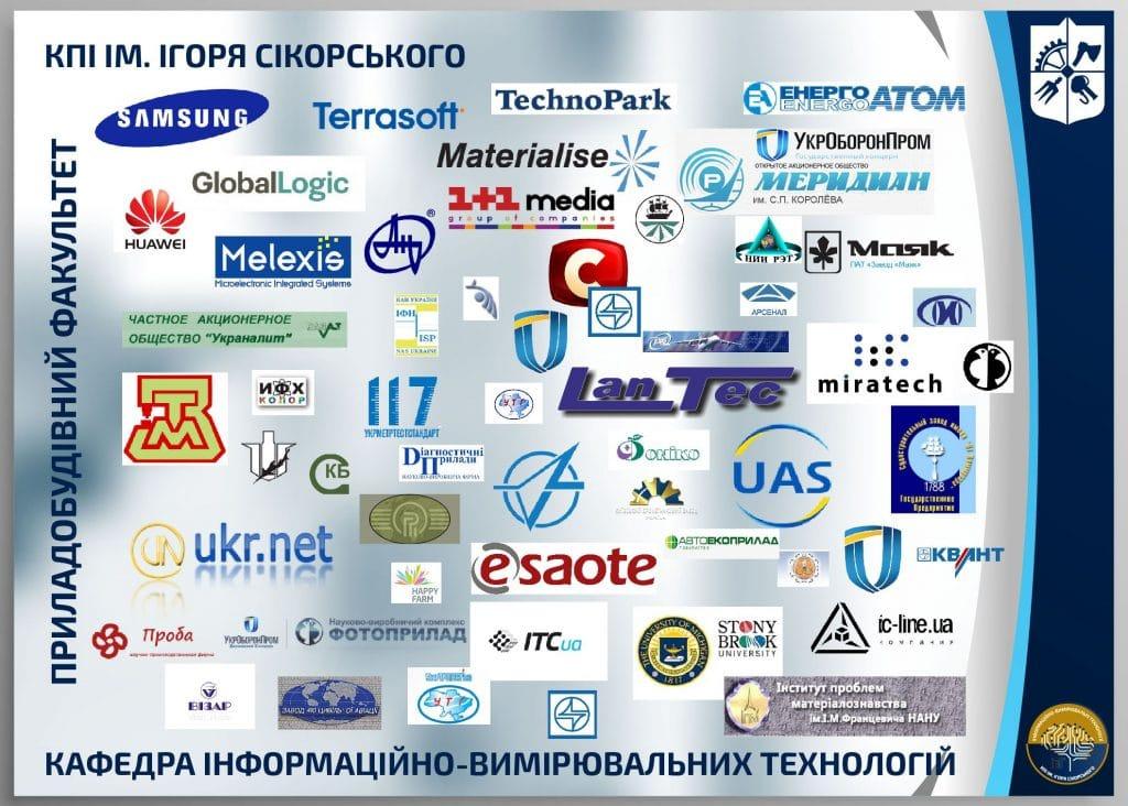Партнери кафедри ІВТ