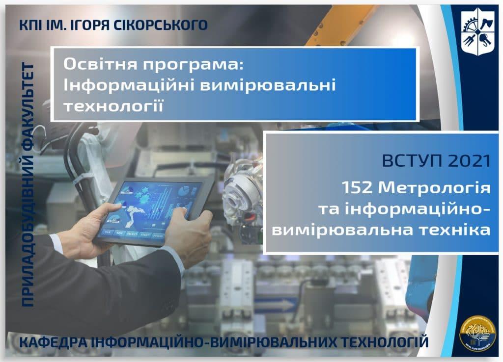 """Вступ 2021 - освітня програма """"Інформаційні вимірювальні технології"""""""
