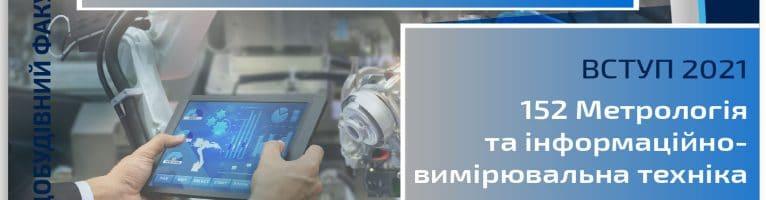 Інформаційні вимірювальні технології (другий магістерський рівень)