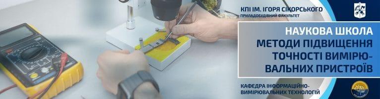 Наукова школа – Методи підвищення точності вимірювальних пристроїв