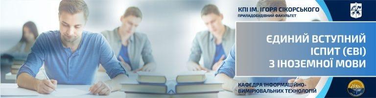 Єдиний вступний іспит (ЄВІ) з іноземної мови