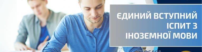 Реєстрація на ЄВІ 2021