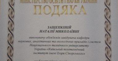 Nataliia Zashchepkina